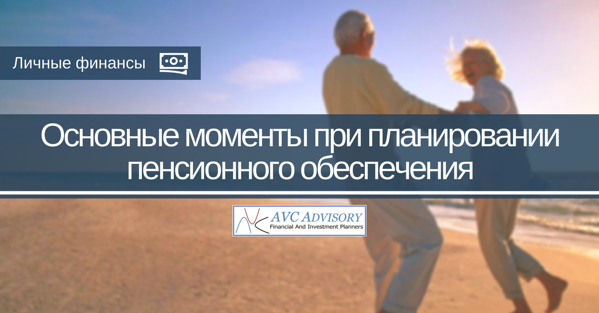 Основные моменты при планировании пенсионного обеспечения, Основные моменты при планировании пенсионного обеспечения