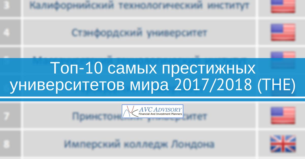 f5b1c73071e Топ-10 самых престижных университетов мира 2017 2018 (THE) - AVC Advisory