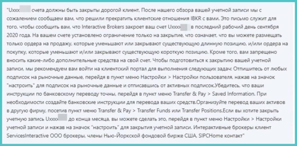 Interactive Brokers блокирует счета, Interactive Brokers блокирует счета: что делать инвестору?